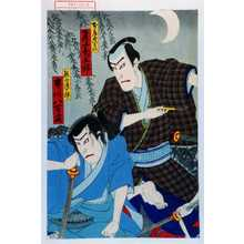 Utagawa Toyosai: 「本庄茂平治 尾上菊五郎」「熊谷伝十郎 市川八百蔵」 - Waseda University Theatre Museum