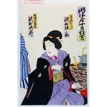 Utagawa Toyosai: 「明治座十月狂言」「近江やおこひ 沢村源之助」「大坂屋菊栄 沢村訥升」 - Waseda University Theatre Museum