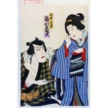 Utagawa Toyosai: 「向路の政五郎 市川左団次」 - Waseda University Theatre Museum