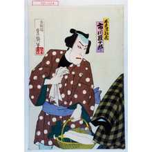 Utagawa Toyosai: 「木更津松蔵 市川権十郎」 - Waseda University Theatre Museum