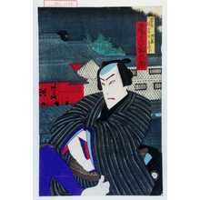 Morikawa Chikashige: 「伊せ屋清三郎 実ハ片岡直次郎 尾上菊五郎」 - Waseda University Theatre Museum