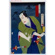 Toyohara Chikanobu: 「桜井新之丞 市川左団次」 - Waseda University Theatre Museum