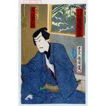 Toyohara Kunichika: 「新吉原大口楼 根岸別荘の場」「片岡直次郎 尾上菊五郎」 - Waseda University Theatre Museum
