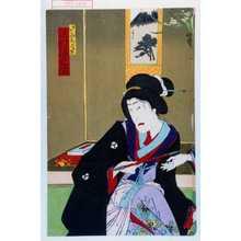Toyohara Kunichika: 「三千歳 沢村源之助」 - Waseda University Theatre Museum