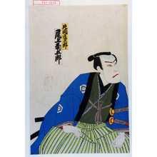 Utagawa Toyosai: 「片岡直次郎 尾上菊五郎」 - Waseda University Theatre Museum