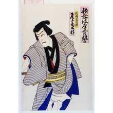 Utagawa Toyosai: 「歌舞伎座三月狂言」「片岡直次郎 尾上菊五郎」 - Waseda University Theatre Museum