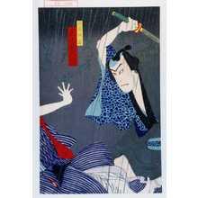 香朝樓: 「関口屋伴蔵 尾上菊五郎」 - Waseda University Theatre Museum