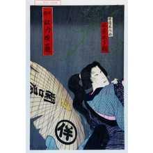 香朝樓: 「伴蔵妻みね 坂東しう調」「怪談牡丹燈籠」 - Waseda University Theatre Museum