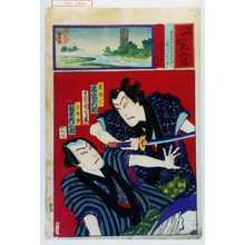 Toyohara Kunichika: 「当芝居大入競」「魔度六 尾上菊五郎」「度九郎 坂東彦三郎」 - Waseda University Theatre Museum