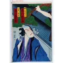 Toyohara Kunichika: 「暁星右衛門 市川団十郎」「馬吉 尾上菊五郎」 - Waseda University Theatre Museum