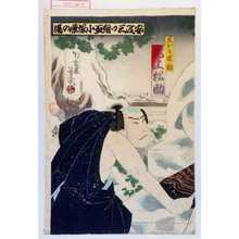 Ochiai Yoshiiku: 「黒がも友助 尾上松助」「安政三ツ組盃小塚原の場」 - Waseda University Theatre Museum