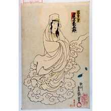 Utagawa Toyosai: 「観世音化身 尾上菊五郎」 - Waseda University Theatre Museum