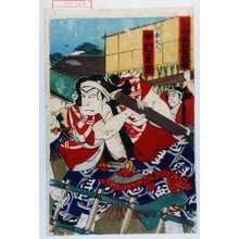 歌川豊斎: 「神明恵和合取組」「四ツ車大八 中村芝翫」 - 演劇博物館デジタル