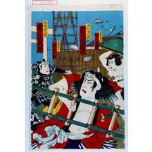 Utagawa Toyosai: 「荒浪亀之助 市川荒次郎」「水引清五郎 市川左団次」「め組亀右エ門 尾上松助」「め組辰五郎 尾上菊五郎」 - Waseda University Theatre Museum