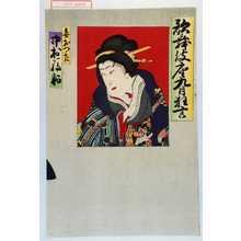 Utagawa Toyosai: 「歌舞伎座九月狂言」「妾おつた 中村福助」 - Waseda University Theatre Museum