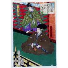 Morikawa Chikashige: 「星月夜見聞実記 鎌倉営中の場」「北条義時 市川左団次」「実朝 市川小団次」 - Waseda University Theatre Museum