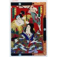 Toyohara Kunichika: 「静御前 市川団十郎」「駿河治郎 片岡我童」 - Waseda University Theatre Museum