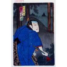 Toyohara Kunichika: 「宮田数馬 市川小団次」 - Waseda University Theatre Museum