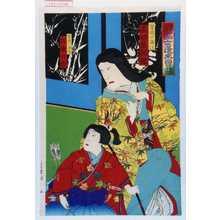 Toyohara Kunichika: 「扇冨士蓬莱曽我」「曽我の満江 高砂屋福助」「曽我一満丸 坂東竹松」 - Waseda University Theatre Museum