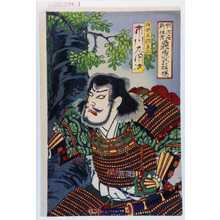 Toyohara Kunichika: 「明治座新狂言 石橋山源氏旗揚」「俣野五郎景尚 市川左団次」 - Waseda University Theatre Museum