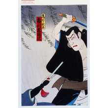 Utagawa Toyosai: 「高野長英 市川左団次」 - Waseda University Theatre Museum