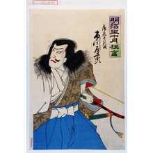 Utagawa Toyosai: 「明治座十月狂言」「蒲の冠者範頼 市川左団次」 - Waseda University Theatre Museum