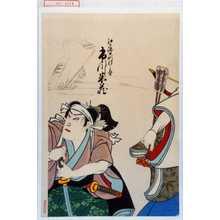 歌川豊斎: 「江の滝口刑部之丞 市川米蔵」 - 演劇博物館デジタル