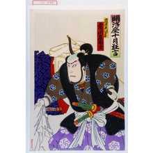 Utagawa Toyosai: 「明治座十月狂言」「山椎猪蔵 実ハ仁田四郎 市川左団次」 - Waseda University Theatre Museum