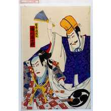 Utagawa Toyosai: 「右幕下頼朝公 市川権十郎」 - Waseda University Theatre Museum