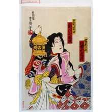 Utagawa Toyosai: 「当麻三郎 小米改 市川莚升」「朝日御前 実ハ風間八郎 市川小団次」 - Waseda University Theatre Museum
