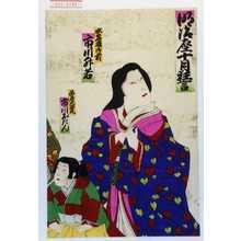 Utagawa Toyosai: 「明治座十月狂言」「水名瀬御前 市川升若」「弟君光若丸 市川ぼたん」 - Waseda University Theatre Museum