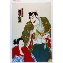 Utagawa Toyosai: 「蒲冠者範頼 市川左団次」 - Waseda University Theatre Museum