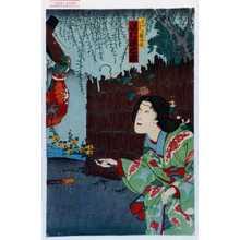 Toyohara Kunichika: 「賤の女おむら 実ハ撫子姫 沢村源之助」 - Waseda University Theatre Museum