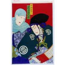Morikawa Chikashige: 「古郡新左衛門 尾上菊五郎」 - Waseda University Theatre Museum
