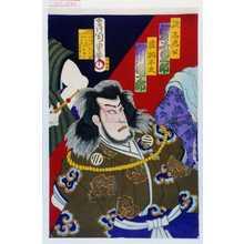Morikawa Chikashige: 「政子尼公 河原崎国太郎」「崔柄平太 市川団十郎」 - Waseda University Theatre Museum