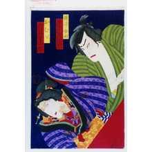Morikawa Chikashige: 「讃岐ノ金助 市川左団次」「おむら 岩井半四郎」 - Waseda University Theatre Museum