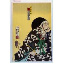 香朝樓: 「北條義時 市川団十郎」 - Waseda University Theatre Museum