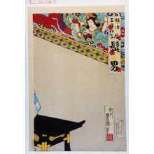 香朝樓: 「明治座三月狂言 髭男」 - Waseda University Theatre Museum