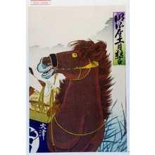 Ochiai Yoshiiku: 「明治座十一月狂言」 - Waseda University Theatre Museum