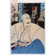 Utagawa Toyosai: 「高時 市川団十郎」 - Waseda University Theatre Museum