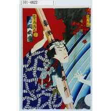 Toyohara Kunichika: 「中門照蔵 尾上松助」「背高清太 片岡我童」 - Waseda University Theatre Museum