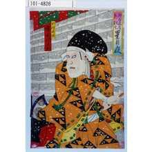 香朝樓: 「歌舞伎座新狂言 星月夜」「北條時政 市川団十郎」 - Waseda University Theatre Museum
