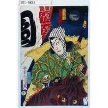 豊原国周: 「斎藤内蔵之助 市川団十郎」 - 演劇博物館デジタル