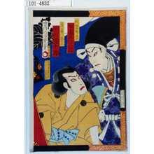 Morikawa Chikashige: 「羽柴秀吉 坂東彦三郎」「斉藤内蔵之介 市川団十郎」 - Waseda University Theatre Museum