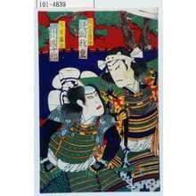 Toyohara Kunichika: 「朝比奈備中守 片岡我童」「木下藤吉 市川団十郎」 - Waseda University Theatre Museum