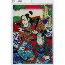 国政: 「佐久間玄番 関三十郎」「柴田勝家 市川九蔵」 - Waseda University Theatre Museum