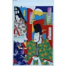 香朝樓: 「太閤記 大徳寺焼香場」「北畠信雄 沢村訥升」「三法師」 - Waseda University Theatre Museum