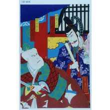 香朝樓: 「羽柴久吉 市川権十郎」「柴田勝家 市川左団次」 - Waseda University Theatre Museum
