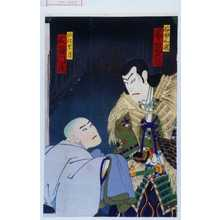 Toyohara Kunichika: 「石田三成 尾上菊五郎」「所化空月 大谷門蔵」 - Waseda University Theatre Museum