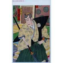 香朝樓: 「徳川家康 市川団十郎」 - Waseda University Theatre Museum